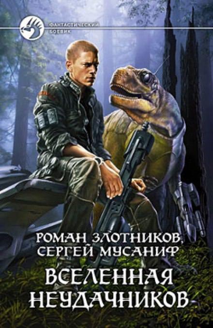Вселенная неудачников - Сергей Мусаниф, Роман Злотников