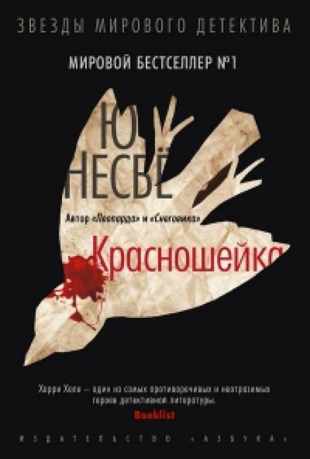 Аудиокнига Красношейка