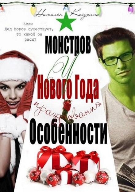 Особенности новогодних праздников у монстров - Наталья Косухина