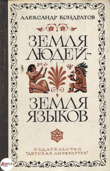 Земля людей - земля языков - Александр Кондратов