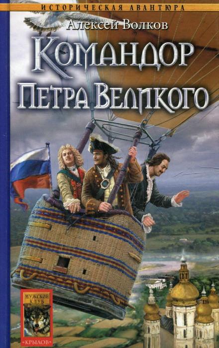 Аудиокнига Командор Петра Великого