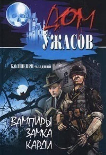 Вампиры замка Карди - Барон Олшеври