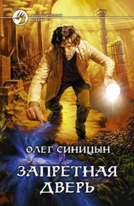 Запретная дверь - Олег Синицын