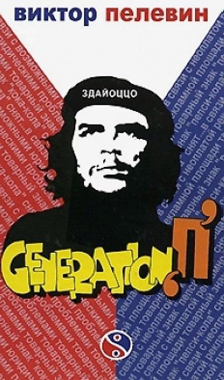 Скачать аудиокнигу Поколение П (Generation P)