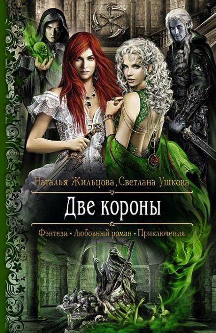 Две короны - Наталья Жильцова, Светлана Ушкова