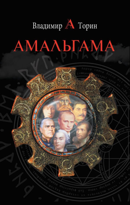 Скачать аудиокнигу Амальгама