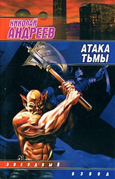 Атака тьмы - Николай Андреев