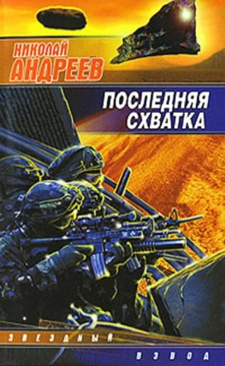 Последняя схватка - Николай Андреев