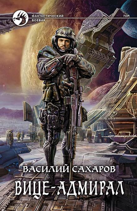 Аудиокнига Вице-адмирал