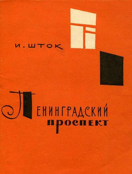 Скачать аудиокнигу Ленинградский проспект