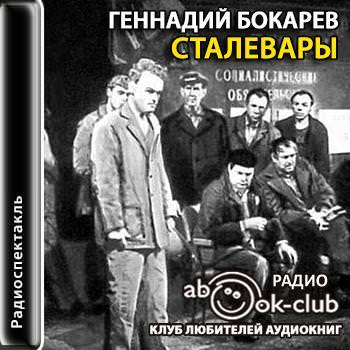 Аудиокнига Сталевары