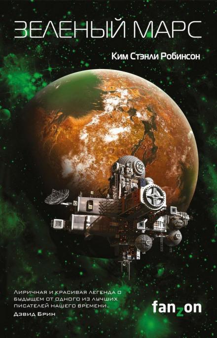 Зеленый Марс - Ким Стэнли Робинсон