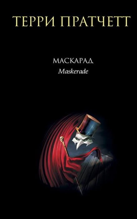 Аудиокнига Маскарад