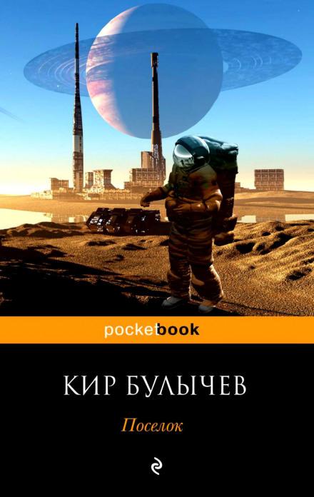 Посёлок - Кир Булычев