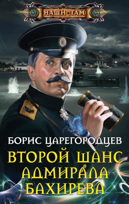Скачать аудиокнигу Второй шанс адмирала Бахирева
