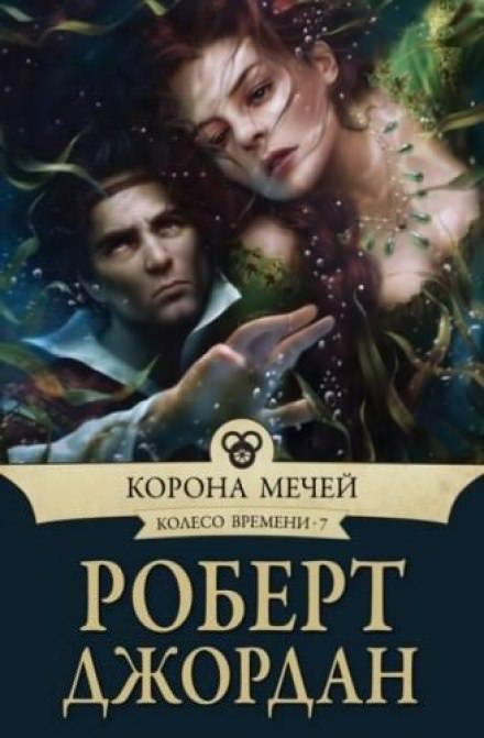 Корона мечей - Роберт Джордан