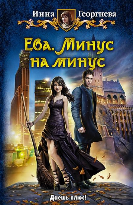 Ева. Минус на минус - Инна Георгиева