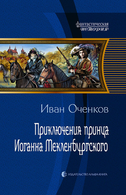 Приключения принца Иоганна Мекленбургского - Иван Оченков