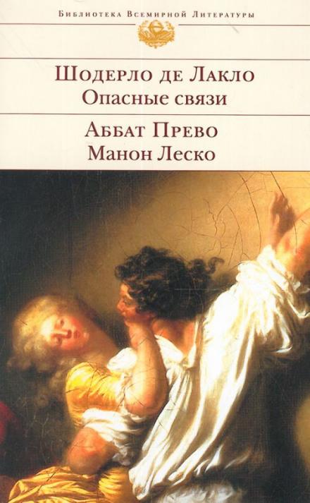 Скачать аудиокнигу История кавалера де Грие и Манон Леско