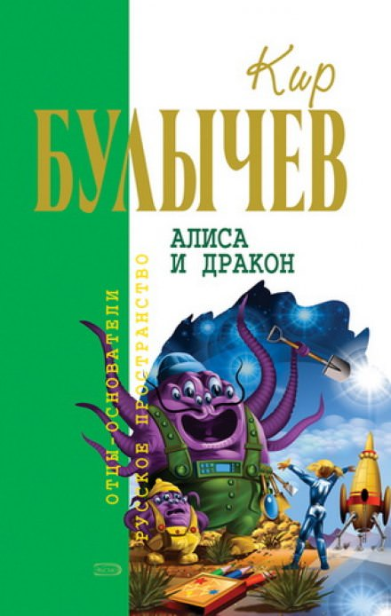 Аудиокнига Алиса и Дракон
