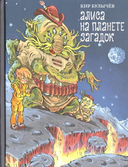Алиса на Планете загадок - Кир Булычев