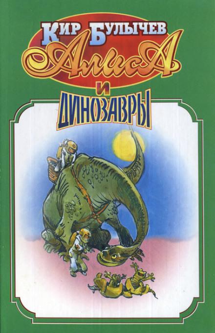Скачать аудиокнигу Алиса и динозавры