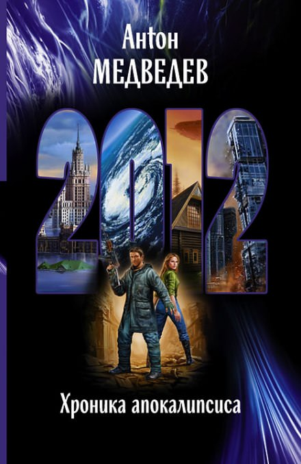 2012. Хроника Апокалипсиса - Антон Медведев
