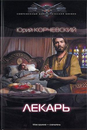 Лекарь - Юрий Корчевский
