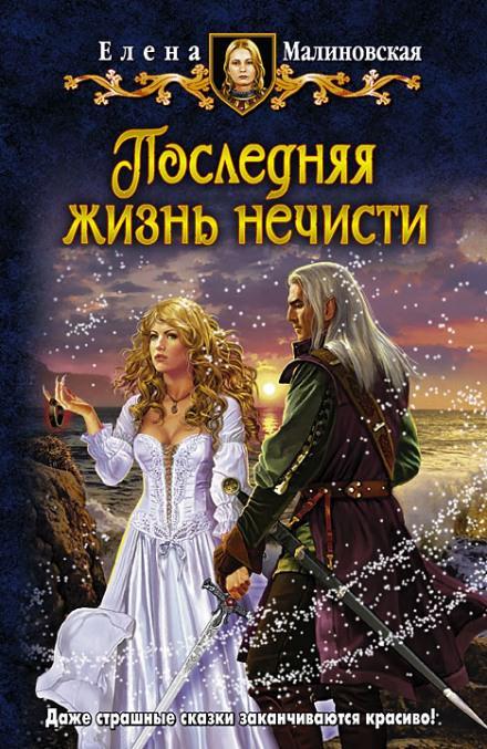Последняя жизнь нечисти - Елена Малиновская
