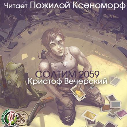 Солтим 2059 - Кристоф Вечерский