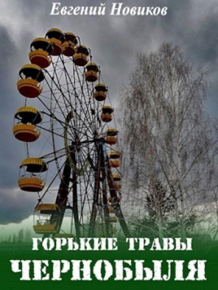 Скачать аудиокнигу Горькие травы Чернобыля