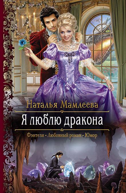 Я люблю дракона - Наталья Мамлеева