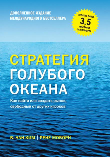 Скачать аудиокнигу Стратегия голубого океана