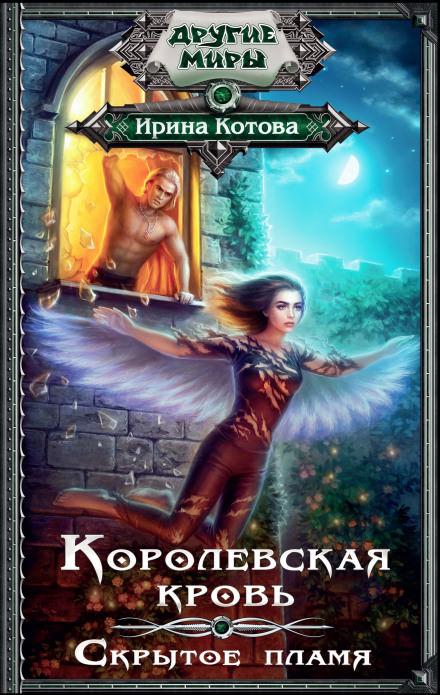 Скрытое пламя - Ирина Котова