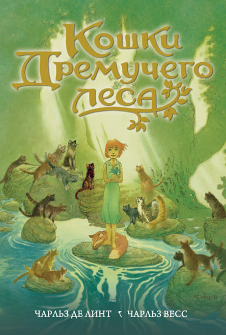 Кошки Дремучего леса - Чарльз де Линт