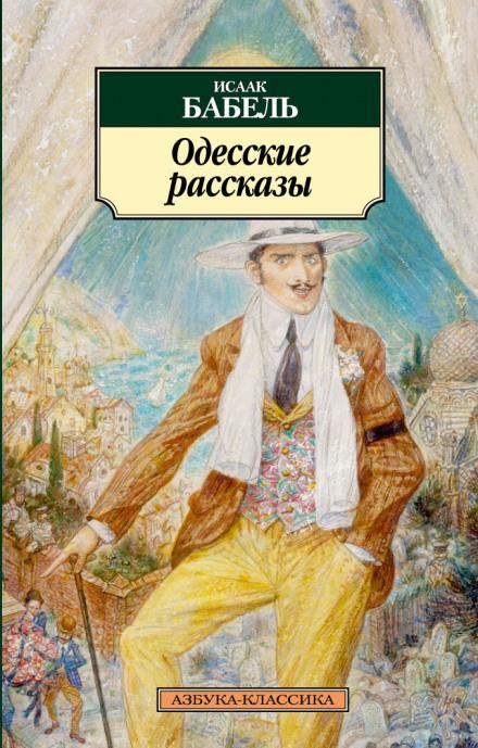 Скачать аудиокнигу «У нас в Одессе…»