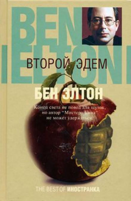 Второй Эдем - Бен Элтон