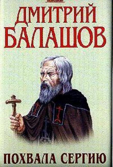 Похвала Сергию - Дмитрий Балашов