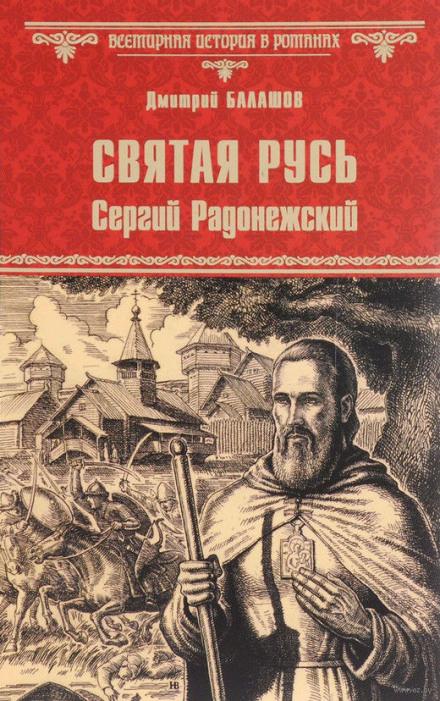 Святая Русь. Том 2. Сергий Радонежский - Дмитрий Балашов
