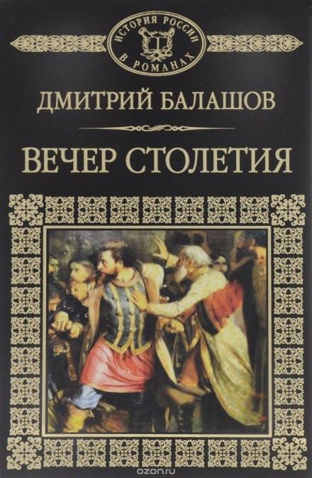 Скачать аудиокнигу Святая Русь. Том 3. Вечер столетия