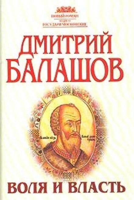 Воля и власть - Дмитрий Балашов
