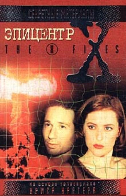 Скачать аудиокнигу The X-Files. Эпицентр