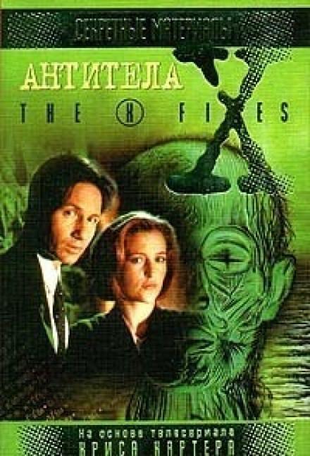 Скачать аудиокнигу The X-Files. Антитела