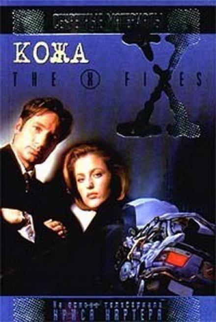 Скачать аудиокнигу The X-Files. Кожа