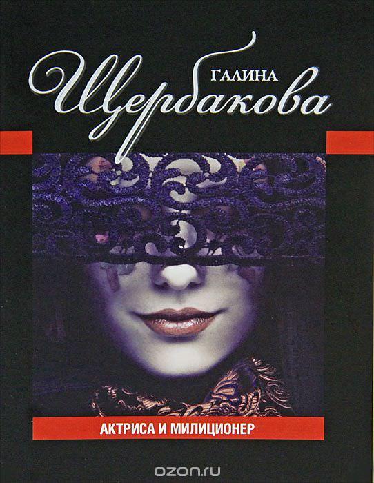 Ах, Маня - Галина Щербакова