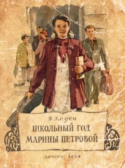 Скачать аудиокнигу Школьный год Марины Петровой