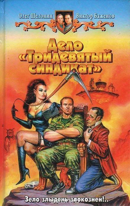 Дело «Тридевятый синдикат» - Олег Шелонин, Виктор Баженов