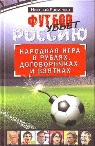 Скачать аудиокнигу Футбол убьет Россию. Народная игра в рублях, договорняках и взятках