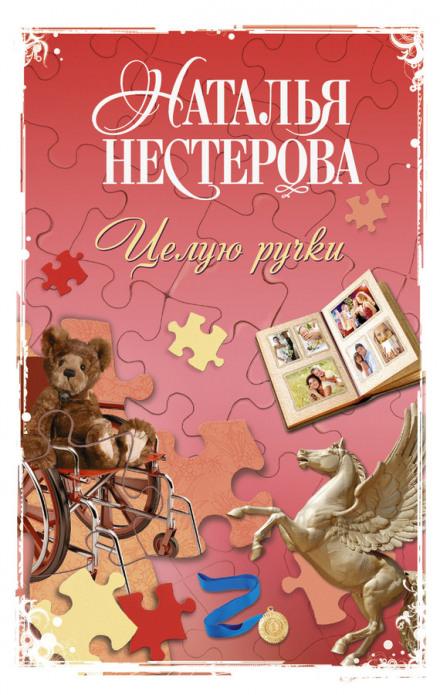 Целую ручки - Наталья Нестерова