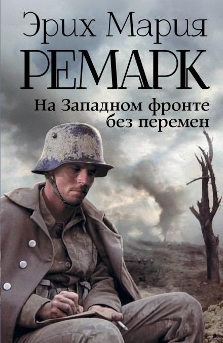 На западном фронте без перемен - Эрих Мария Ремарк